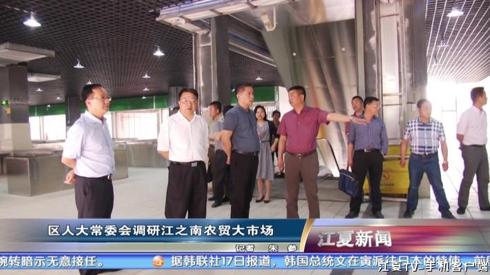江夏区人大常委会调研江之南农贸大市场