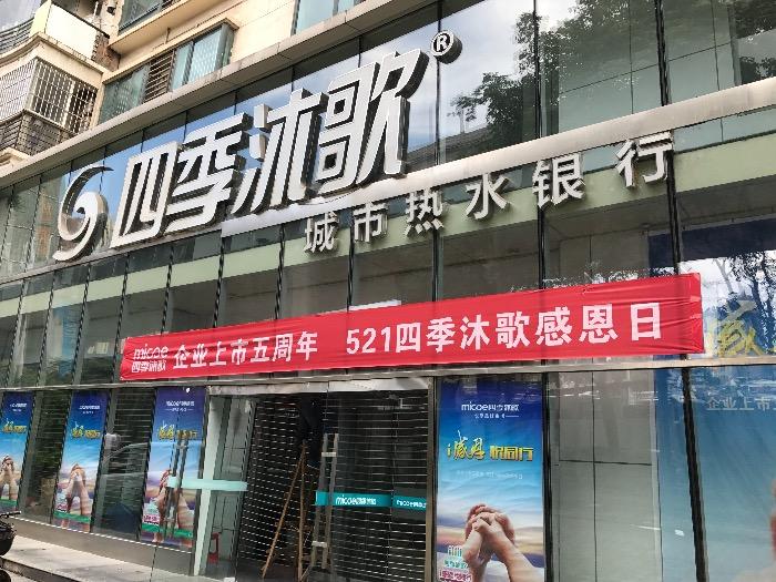 武汉净水服务中心