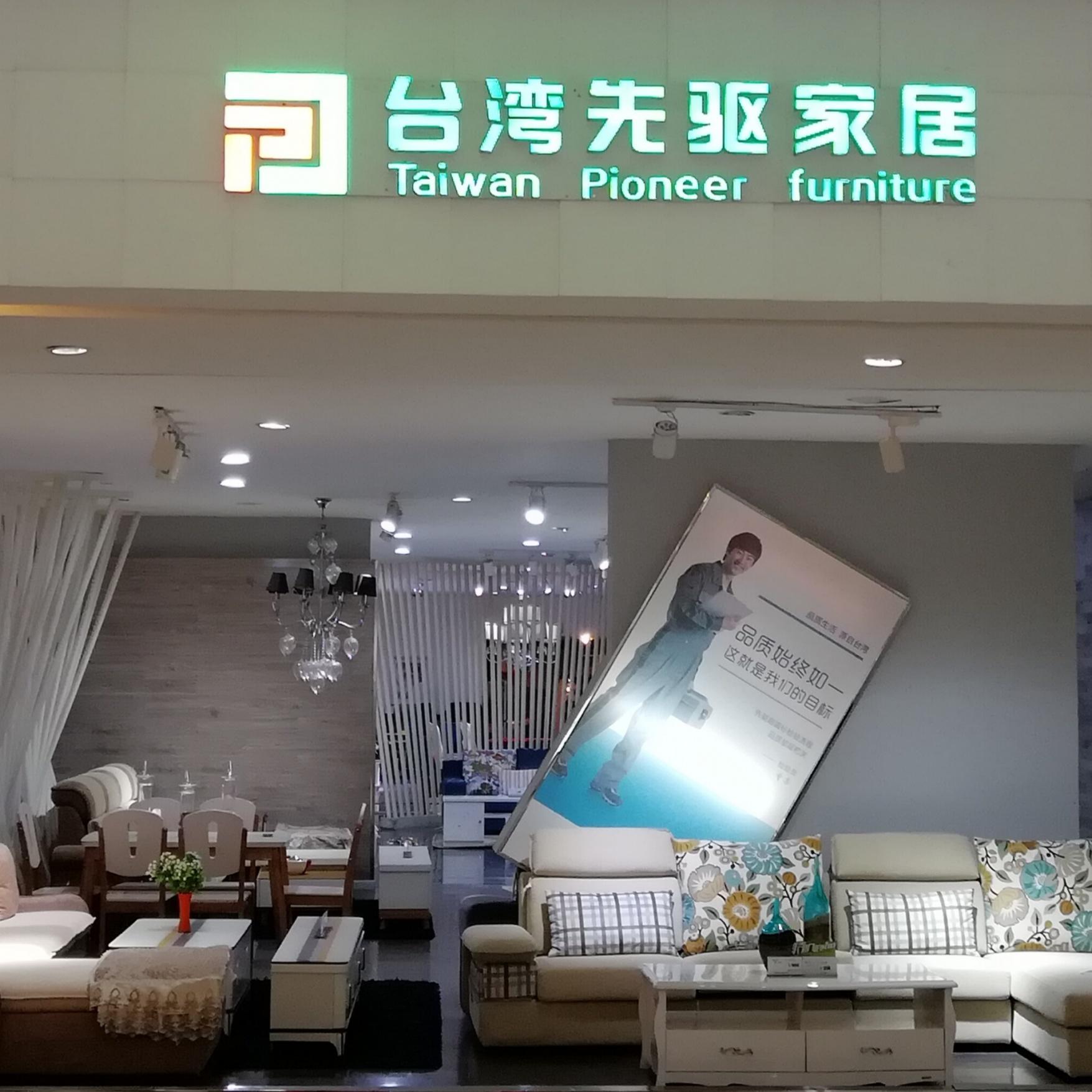 台湾先驱家居