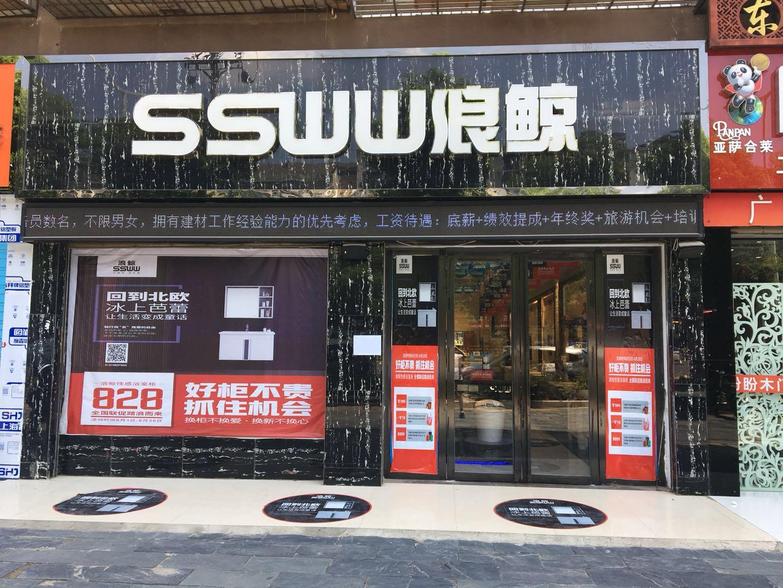 SSWW浪鲸