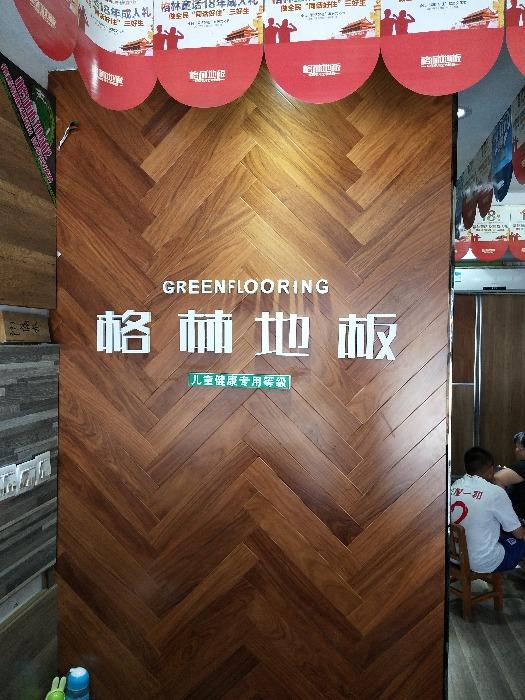 格林地板(江夏店)