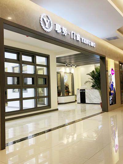 耶努门窗(武昌居然之家1楼店)